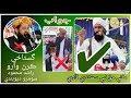 Expose Rashid Mehmod Soomro V/S Mufti Haq Nabi Sikandri Qadri New 2020 Jawab HD