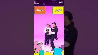 [ARABIC SUB] BTS (방탄소년단) 'Permission to Dance' Balance Game