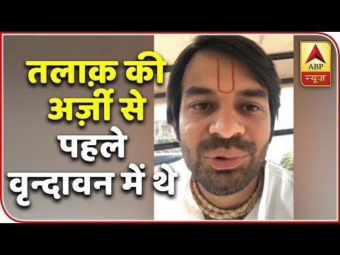 Tej Pratap's Facebook Live Video before filing for divorce | ABP News