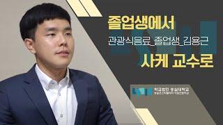 [관광식음료] 졸업생 김용근 인터뷰