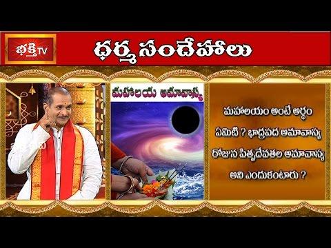What does Mahalayam Mean? Why Bhadrapada Amavasya is called as Pitru Devata Amavasya?