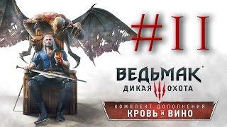 Прохождение the Witcher 3: Blood and Wine #11 - ГРОССМЕЙСТЕРСКИЙ ДОСПЕХ ШКОЛЫ МАНТИКОРЫ