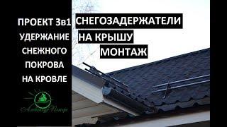#27 Проект 3в1. Монтаж снегозадержателей на крышу своими руками.