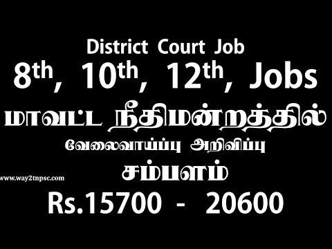 Namakkal District Court Job Notification | 8th, 10th , 12th Job| Salary 15700-20600 | நீதிமன்ற வேலை