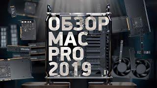Mac Pro и Pro Display XDR — самый подробный обзор и разбор