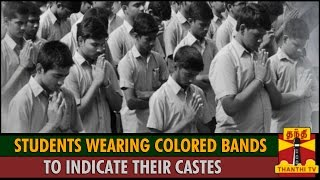 Exclusive : Students Wearing Colored Bands to Indicate their Castes spl tamil video news 29-11-2015