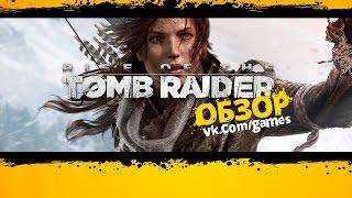 видео Обзор Tomb Raider 2013 - дата выхода, системные требования. Полное прохождение Tomb Raider 2013