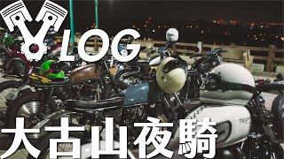 Vlog#4 大古山夜騎 11月 2018