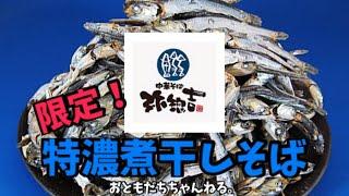 【濃厚‼︎】限定 特濃煮干しそば食べてみた。〜中華そば弥惣吉〜 thumbnail