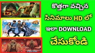 Download latest Telugu new movies without any app //in Telugu Jio rockers/ in chrome browser android