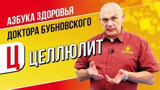 постер к видео ЦЕЛЛЮЛИТ.18+ Как избавиться от целлюлита. Доктор Бубновский рекомендует
