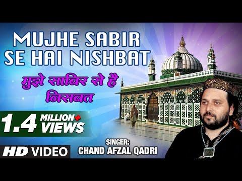 OFFICIAL : Mujhe Sabir Se Hai Nisbat Full (HD) Song | T-Series Islamic Music | Chand Afzal Qadri