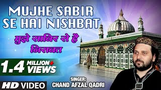 OFFICIAL : Mujhe Sabir Se Hai Nisbat Full (HD) Song | T-Series Islamic Music | Chand Afzal Qadri