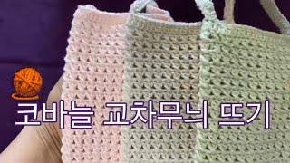 (코바늘 뜨개)크로스 무늬 뜨기로 핸드폰 가방 만들기/…