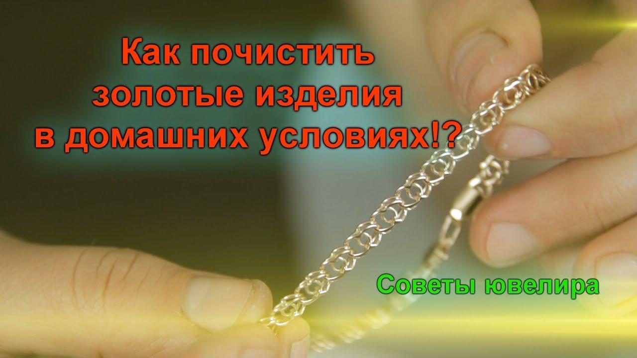 Как чистить золото в домашних условиях.Не Дорого и Эффективно!!!