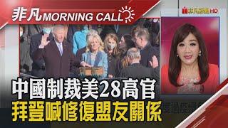 中國制裁美28名高官 龐培歐等人嚴重侵犯中國主權 拜登就職承諾修復盟友關係 準國務卿仍籲中國勿對台動武|主播陳韋如|【非凡Morning Call】20210121|非凡財經新聞