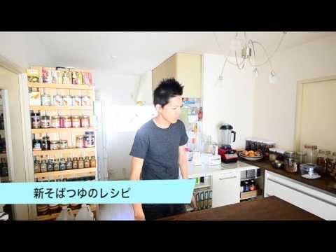 Soba sauce (vegan) ☆ 簡単!新そばつゆ