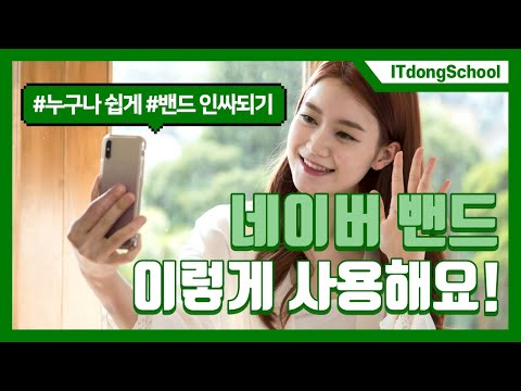 SNS를 배워보자   BAND밴드 제대로 배우기-2016년 인강 강좌