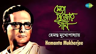 Pujor Gaan | Best Of Hemanta Mukherjee | Bengali Songs Audio Jukebox