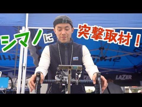 サイクルモード大阪でシマノブースに突撃取材!!