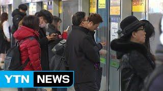철도노조 파업으로 열차 지연...퇴근길 혼잡 / YTN