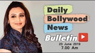 Latest Hindi Entertainment News From Bollywood | Rani Mukerji | 23 June 2019 | 07:00 AM