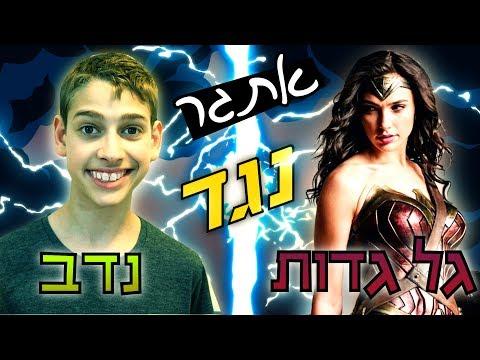 אתגר Wonder Woman | נדב נגד גל גדות!
