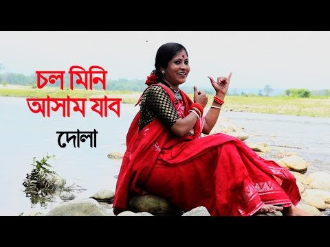 Chal Mini Asam jabo | Dr. Dola Roy  |  Folk Song