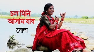 chal mini asam jabo dr dola roy folk song