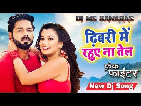 Pawan Singh - Dhibari Me Rahuye Na Tel - Crack Fighter - Dj Ms Banaras