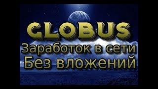 Заработок На полном автомате Globus-Inter Заработать в интернете