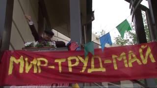 видео Сценарий празднования 1 мая