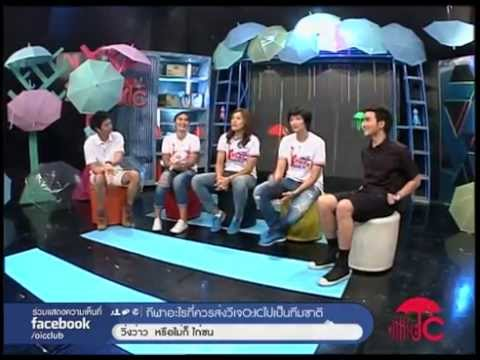 [140723] O:IC - กัปตันกิ๊ฟ,หน่อง แป้น 3 สาวนักวอลเลย์บอลทีมชาติไทย
