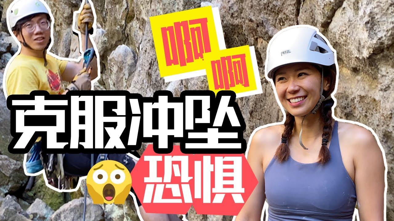 先锋攀不敢冲坠?邵远一次治好双双冲坠恐惧 · 攀岩冲坠教学 | Tips for Taking Rock Climbing Lead Falls