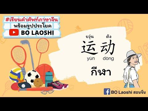 คำศัพท์ภาษาจีน กีฬา 运动 พร้อมรูปประโยค | BO LAOSHI