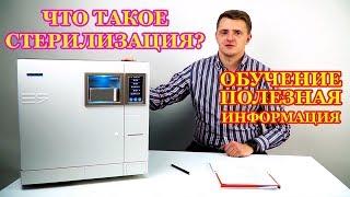 видео Автоклав медицинский