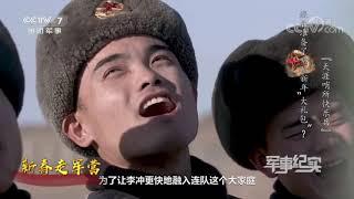 《军事纪实》 20200130 春节特别节目 军营是我温暖的家 天涯哨所快乐兵| CCTV军事