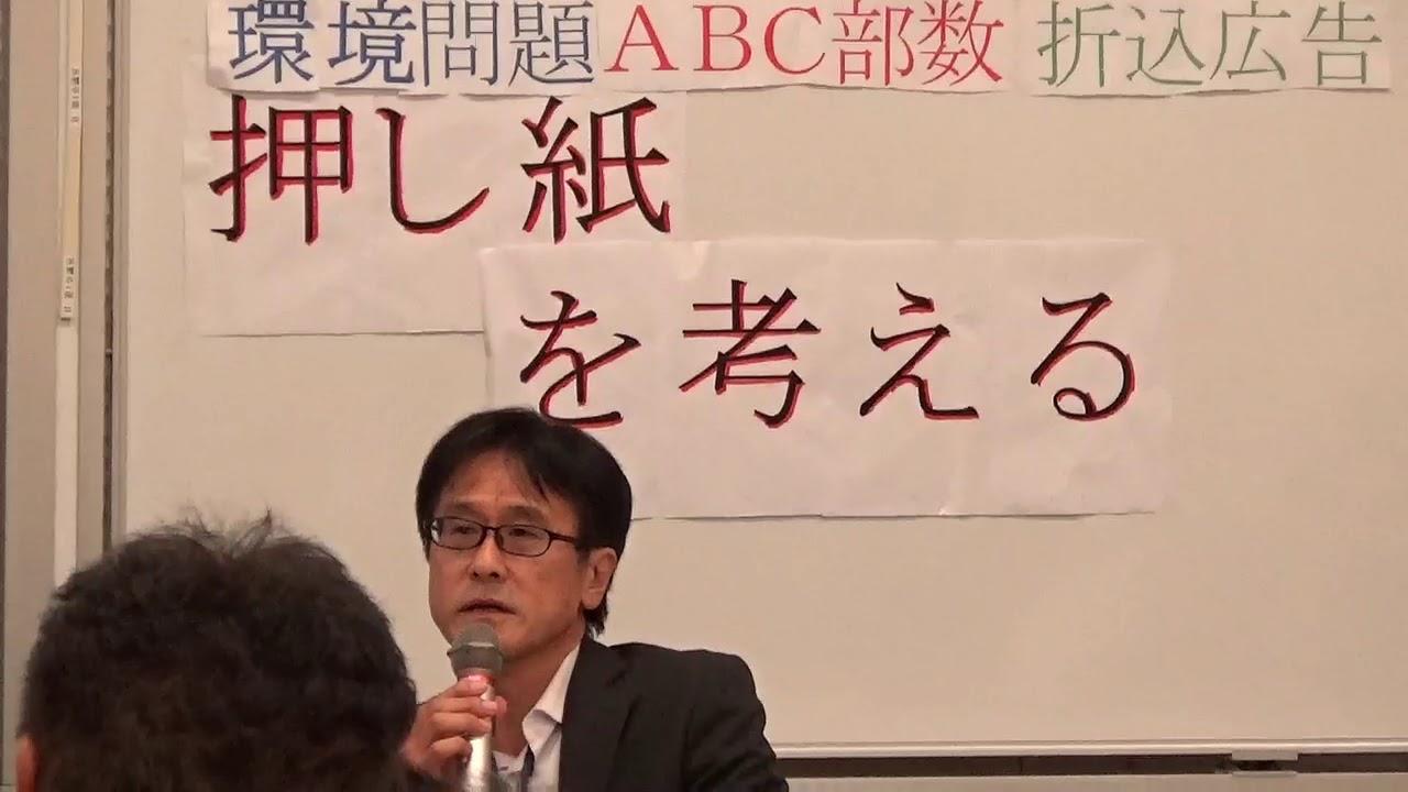 問題 押し 紙 毎日新聞「押し紙」の決定的証拠 大阪の販売店主が調停申し立て