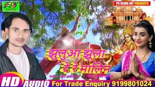 Pankaj Samrat का  सबसे सुंदर देवीगीत ~Jhuluaa Jhula De Re Malin~2019 Ka New Devi Git