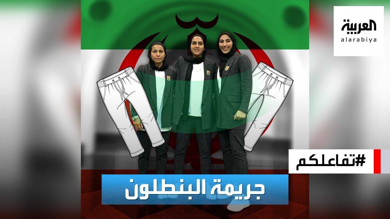 تفاعلكم | ملابس رياضيات إيران تشعل أزمة ومسؤولون يتبرأون