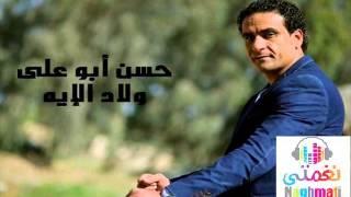 Naghmati - نغمتي - Hassan Abo Ali - Welad Eleih