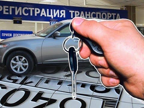 Регистрация транспортного средства в ГИБДД через Госуслуги. В чем подвох?