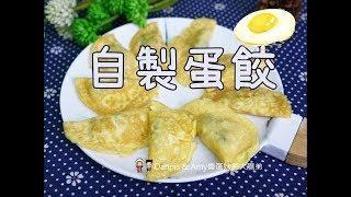 20171212 How to make Egg Dumplings手工蛋餃 + YOYO蛋 苗栗快樂雞 快樂蛋