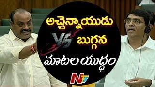 అచ్చెన్నాయుడు, బుగ్గన రాజేంద్రనాథ్రెడ్డి మధ్య మాటల యుద్ధం | AP Assembly 2019 | NTV