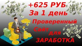 ГДЕ ЗАРАБОТАТЬ В ИНТЕРНЕТЕ ? +625 рублей за 1 сутки, Заработок для новичков