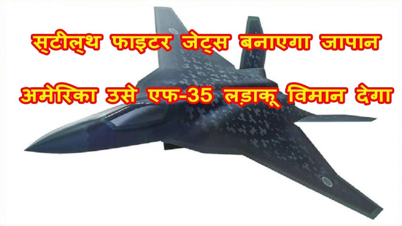 दुनिया के सबसे बेहतरीन स्टील्थ फाइटर जेट्स बनाएगा जापान, अमेरिका उसे एफ 35 लड़ाकू विमान देगा