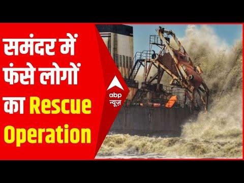 Cyclone Tauktae : Oil rig के 2 बार्ज समंदर में बहे, Helicopter से जारी है Rescue Operation