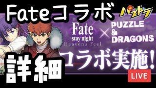 【パズドラ生放送】Fateコラボの詳細を見る配信