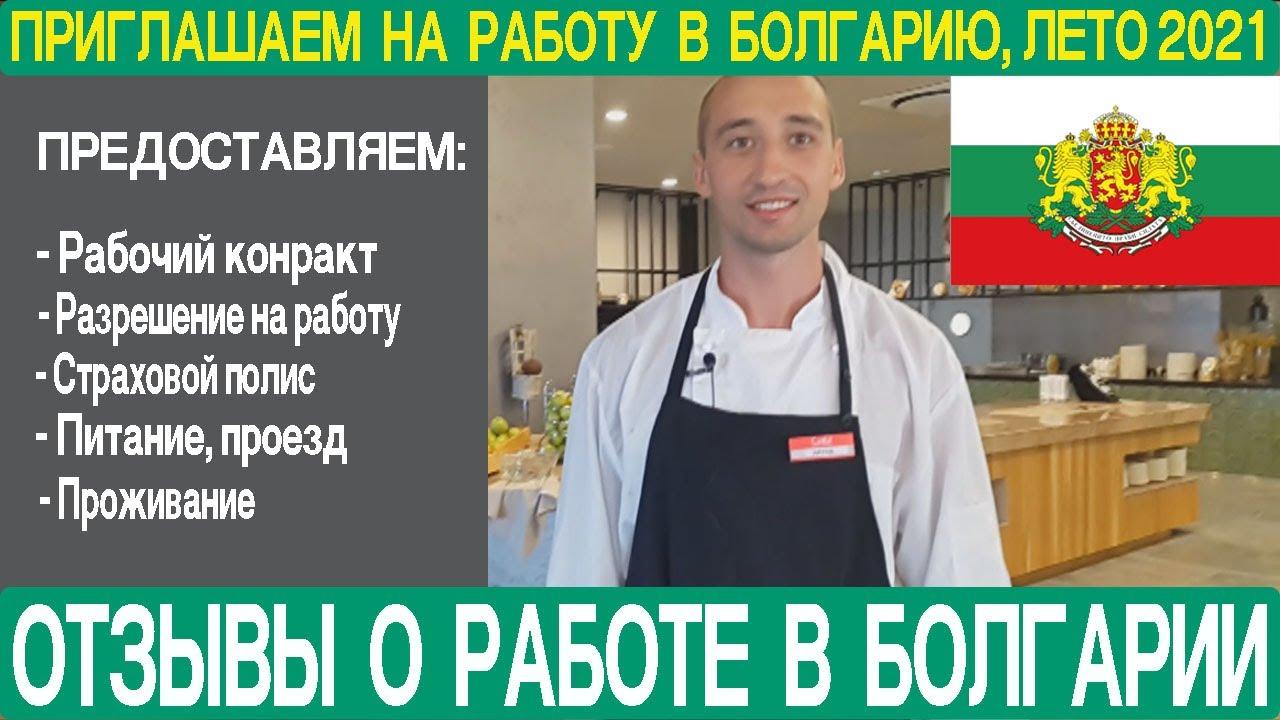 Кто работал в болгарии отзывы работа в великобритании