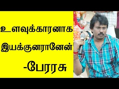 director-perarasu-speech-at-oru-kanavu-pola-movie-audio-launch-|-oru-kanavu-pola-audio-launch